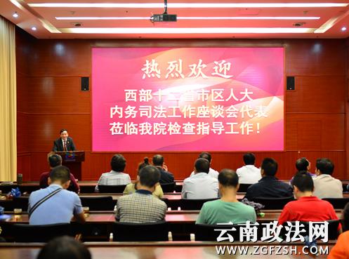 西部十二省(市、区)人大代表团视察云南高院