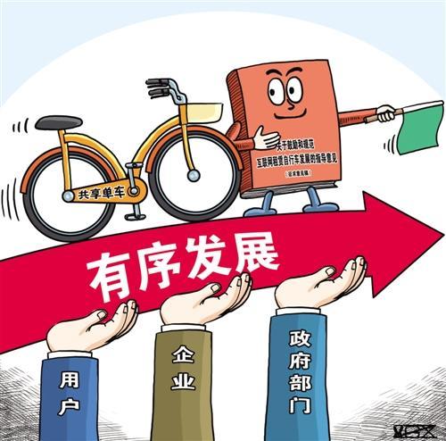 评论:共享单车有序发展,需要社会合力