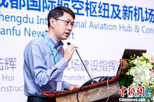 第六届亚太现代化机场大会中国站启幕 成都新机场建设成焦点