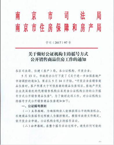 南京发布公证摇号售房细则 公证机构全程主持